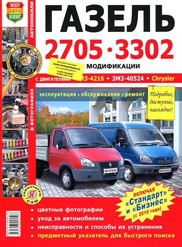ГАЗ 3302-2705 ГАЗЕЛЬ бензин